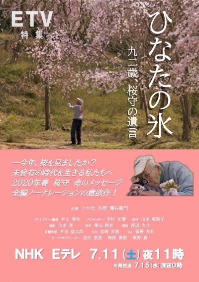 ETV特集「ひなたの氷 九二歳、桜守の遺言」